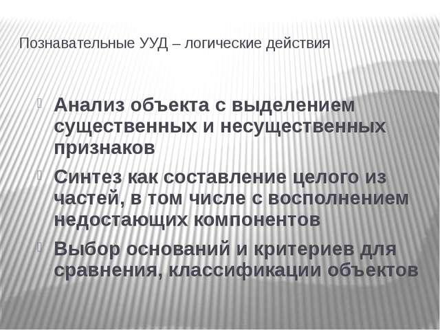Познавательные УУД – логические действия Анализ объекта с выделением существе...
