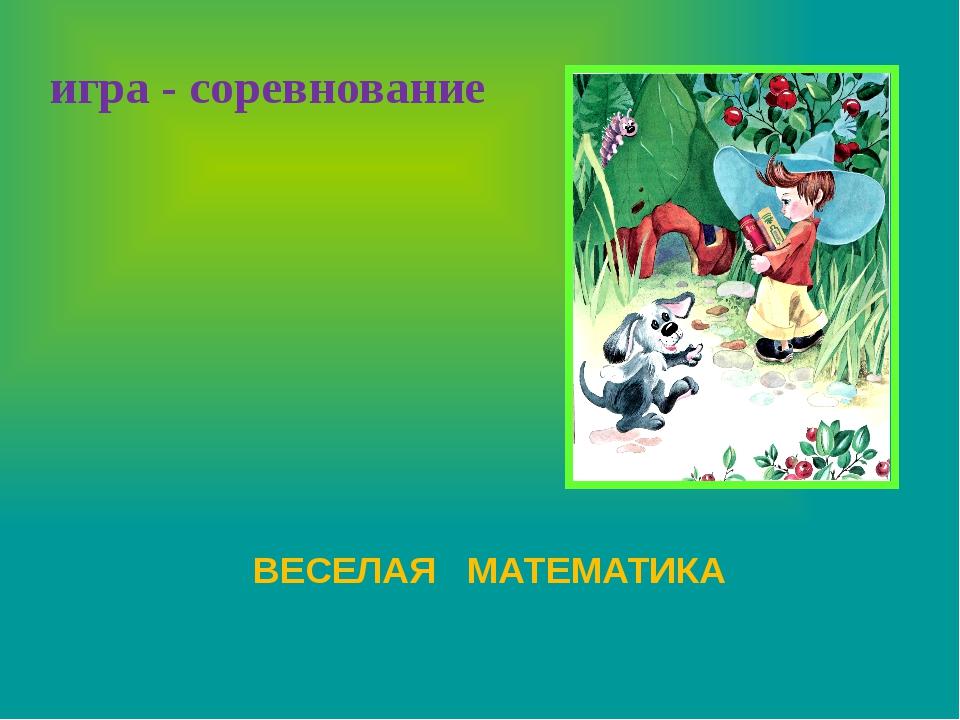 игра - соревнование ВЕСЕЛАЯ МАТЕМАТИКА