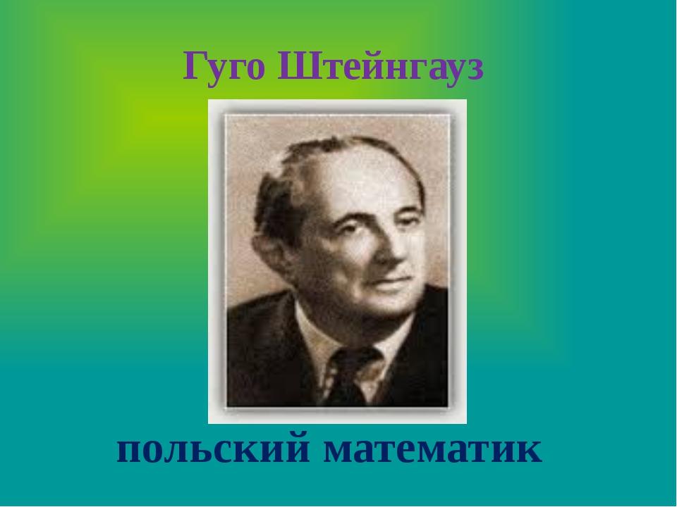 Гуго Штейнгауз польский математик