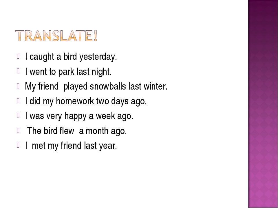 I caught a bird yesterday. I went to park last night. My friend played snowba...