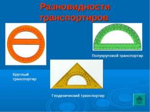 Разновидности транспортиров Круглый транспортир Геодезический транспортир Пол