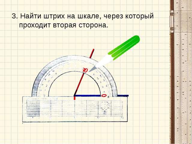 3. Найти штрих на шкале, через который проходит вторая сторона.