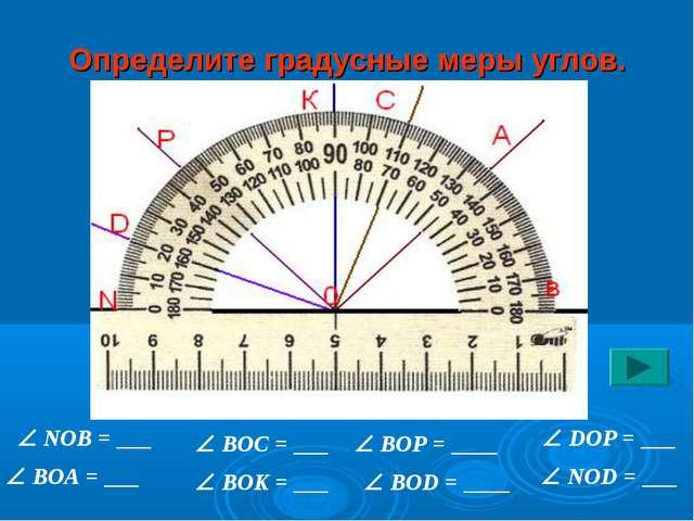Определите градусные меры углов.  NOB = ___  BOA = ___  BOC = ___  BOK =...