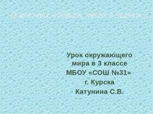Урок окружающего мира в 3 классе МБОУ «СОШ №31» г. Курска Катунина С.В. О мол