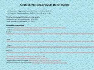 А.А. Плешаков, Окружающий мир, «Учебник», 4 кл., 2 часть, 2012 г. А.А. Плеша