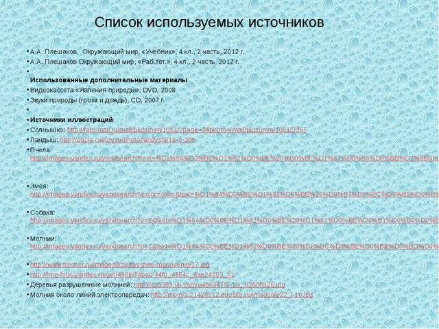 А.А. Плешаков, Окружающий мир, «Учебник», 4 кл., 2 часть, 2012 г. А.А. Плеша...