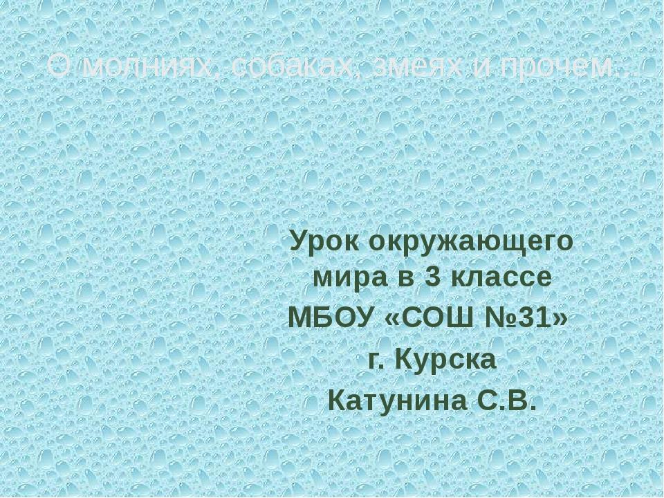 Урок окружающего мира в 3 классе МБОУ «СОШ №31» г. Курска Катунина С.В. О мол...