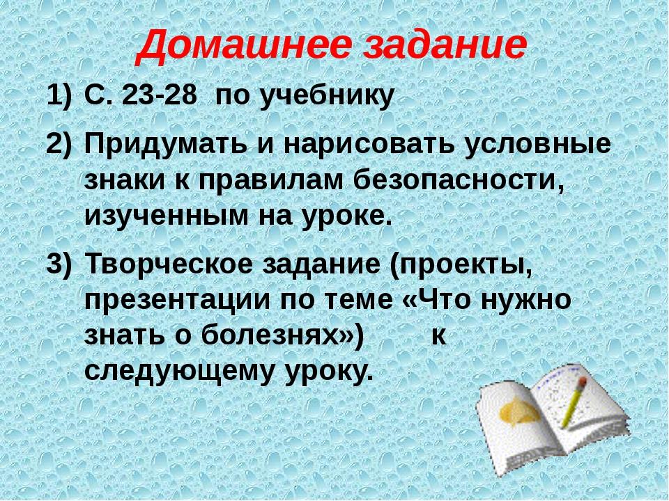 Домашнее задание С. 23-28 по учебнику Придумать и нарисовать условные знаки к...