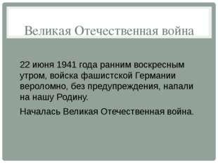 Великая Отечественная война 22 июня 1941 года ранним воскресным утром, войска