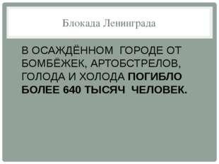 Блокада Ленинграда В ОСАЖДЁННОМ ГОРОДЕ ОТ БОМБЁЖЕК, АРТОБСТРЕЛОВ, ГОЛОДА И Х