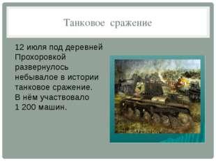 Танковое сражение 12 июля под деревней Прохоровкой развернулось небывалое в и