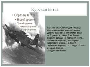 Курская битва Бой летчика Александра Горовца был уникальным, неповторимым. Де