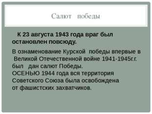 Салют победы К 23 августа 1943 года враг был остановлен повсюду. В ознаменов