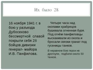 Их было 28 16 ноября 1941 г. в бою у разъезда Дубосеково бессмертной славой п