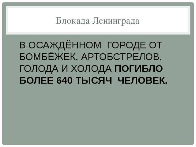 Блокада Ленинграда В ОСАЖДЁННОМ ГОРОДЕ ОТ БОМБЁЖЕК, АРТОБСТРЕЛОВ, ГОЛОДА И Х...