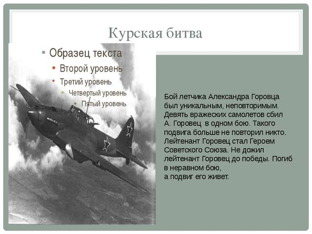 Курская битва Бой летчика Александра Горовца был уникальным, неповторимым. Де...