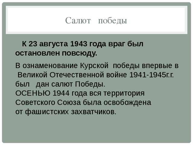 Салют победы К 23 августа 1943 года враг был остановлен повсюду. В ознаменов...