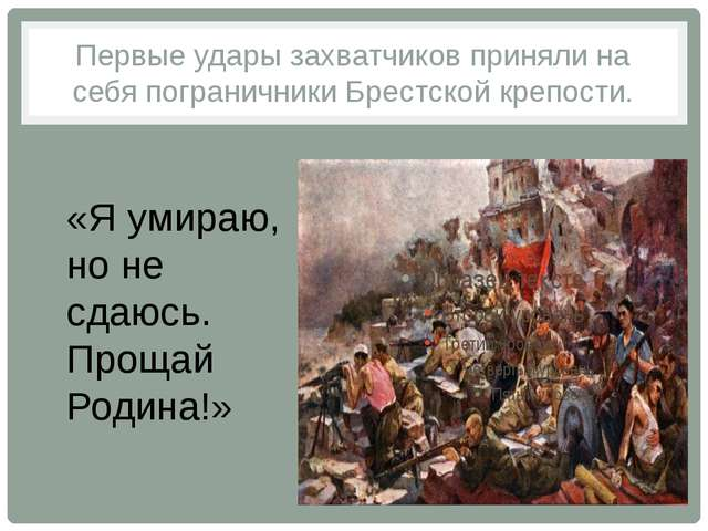 Первые удары захватчиков приняли на себя пограничники Брестской крепости. «Я...
