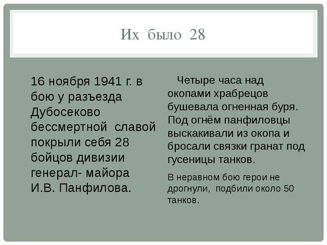 Их было 28 16 ноября 1941 г. в бою у разъезда Дубосеково бессмертной славой п...