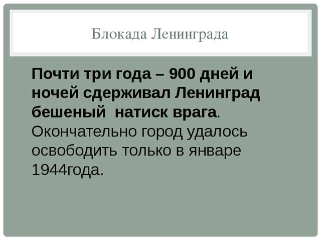 Блокада Ленинграда Почти три года – 900 дней и ночей сдерживал Ленинград беше...