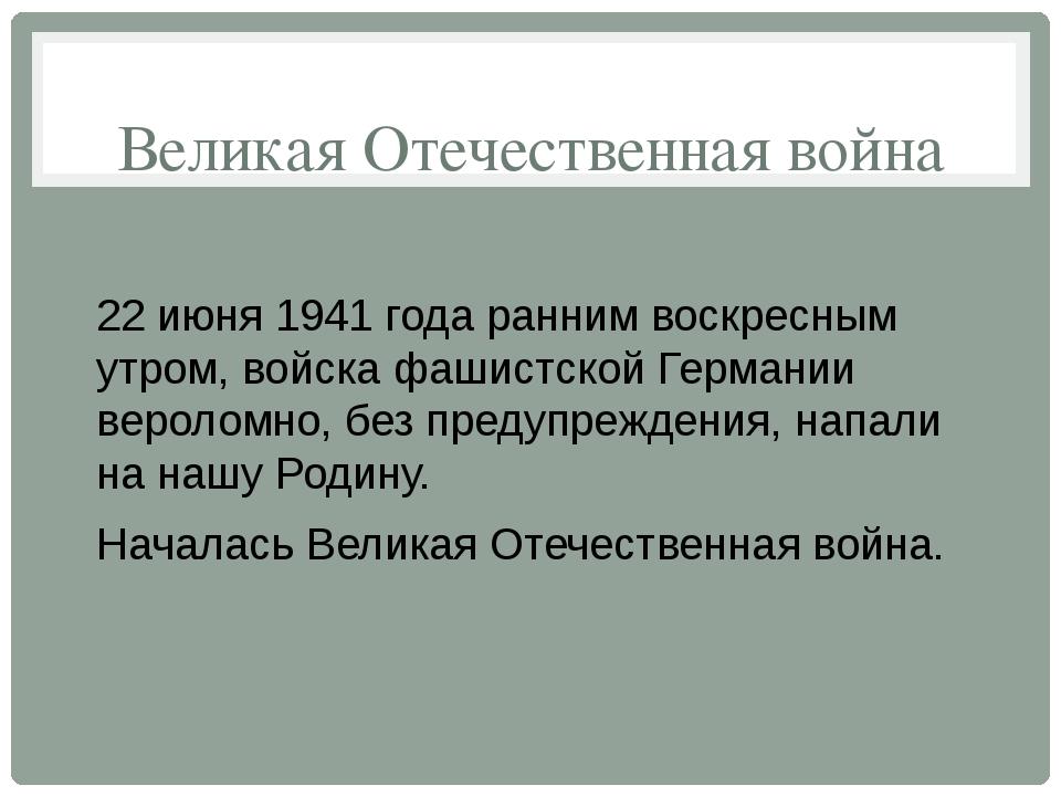 Великая Отечественная война 22 июня 1941 года ранним воскресным утром, войска...
