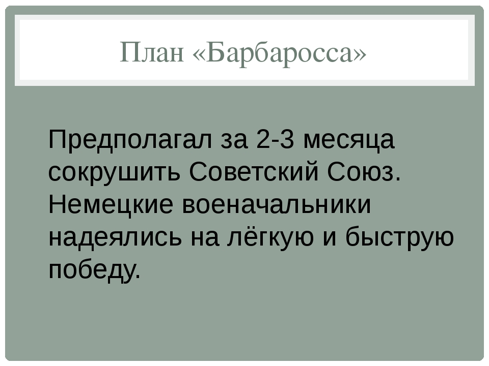 План «Барбаросса» Предполагал за 2-3 месяца сокрушить Советский Союз. Немецки...