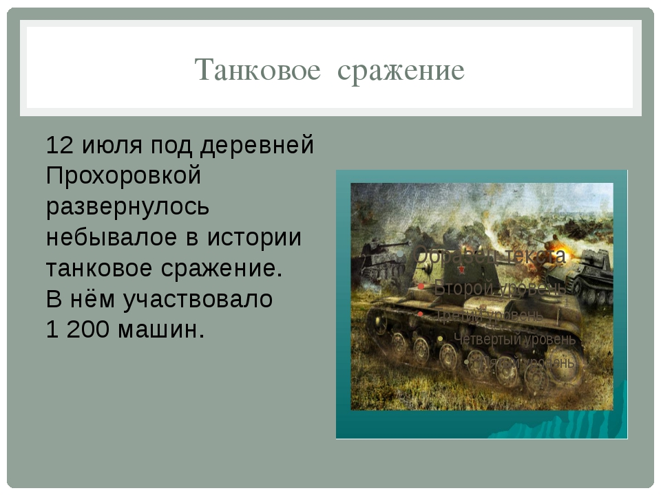 Танковое сражение 12 июля под деревней Прохоровкой развернулось небывалое в и...