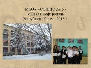 МБОУ «СОШДС №15» МОГО Симферополь Республика Крым 2015 г.