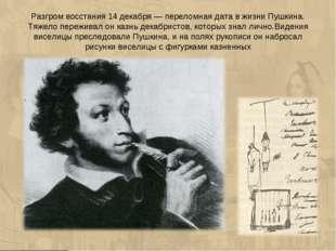 Разгром восстания 14 декабря — переломная дата в жизни Пушкина. Тяжело пережи