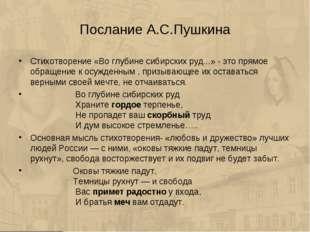Послание А.С.Пушкина Стихотворение «Во глубине сибирских руд...» - это прямое