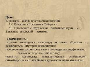 Цели: 1.провести анализ текстов стихотворений А.С.Пушкина «Послание в Сибирь»