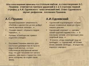 Оба стихотворения написаны 4-х стопным ямбом , в стихотворении А.С. Пушкина о