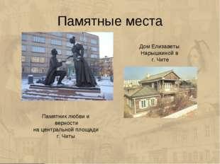 Памятные места Памятник любви и верности на центральной площади г. Читы Дом Е