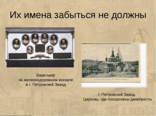 Их имена забыться не должны Барельеф на железнодорожном вокзале в г. Петровск