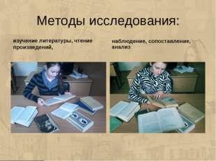 Методы исследования: изучение литературы, чтение произведений, наблюдение, со