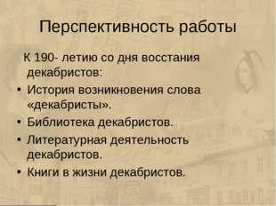 Перспективность работы К 190- летию со дня восстания декабристов: История воз