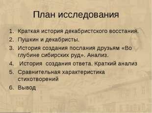 План исследования Краткая история декабристского восстания. Пушкин и декабрис