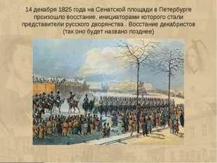 14 декабря 1825 года на Сенатской площади в Петербурге произошло восстание, и