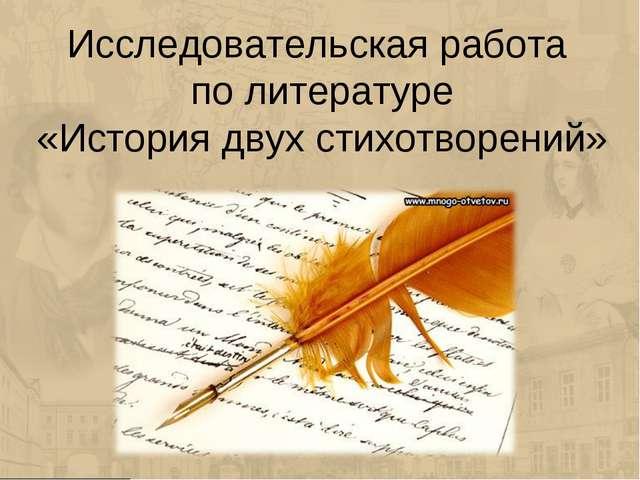 Исследовательская работа по литературе «История двух стихотворений»