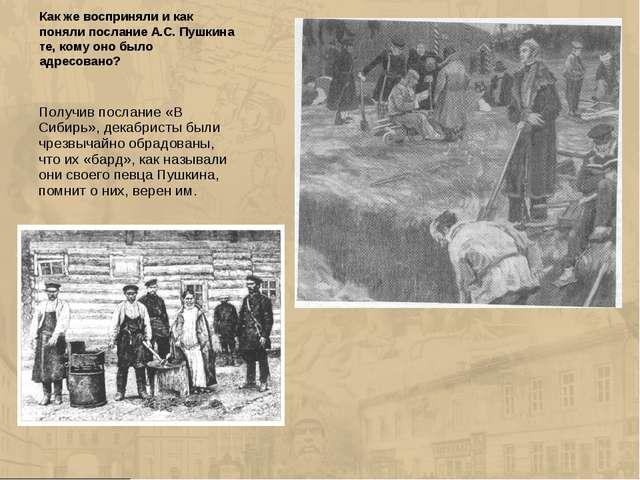 Как же восприняли и как поняли послание А.С. Пушкина те, кому оно было адрес...