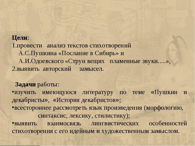 Цели: 1.провести анализ текстов стихотворений А.С.Пушкина «Послание в Сибирь»...