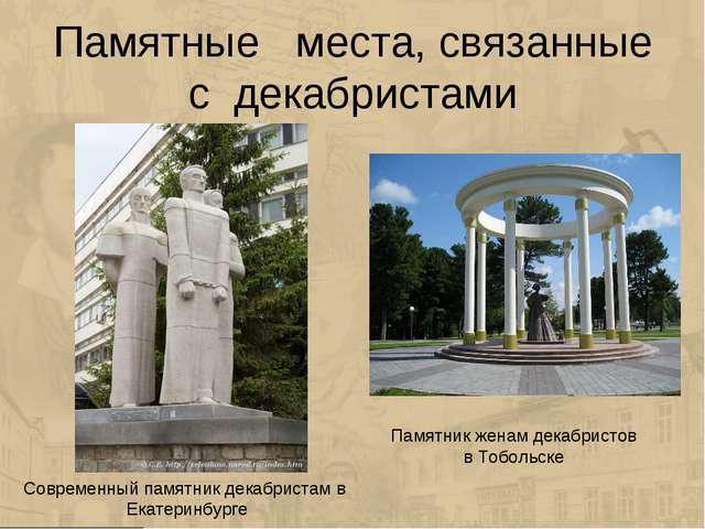 Памятные места, связанные с декабристами Современный памятник декабристам в Е...