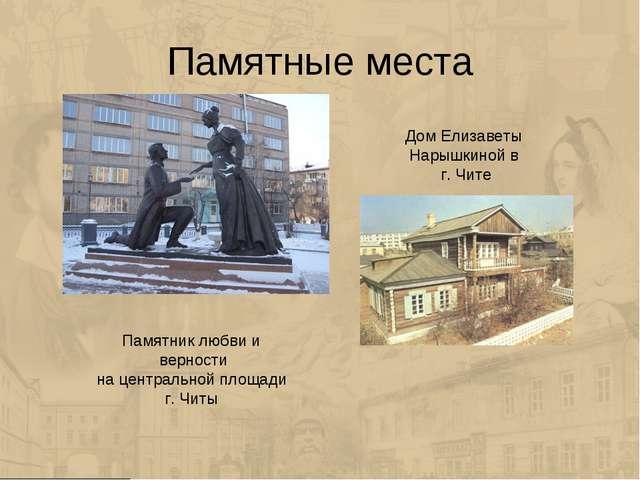 Памятные места Памятник любви и верности на центральной площади г. Читы Дом Е...