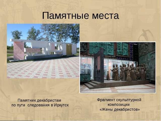 Памятные места Памятник декабристам по пути следования в Иркутск Фрагмент ску...