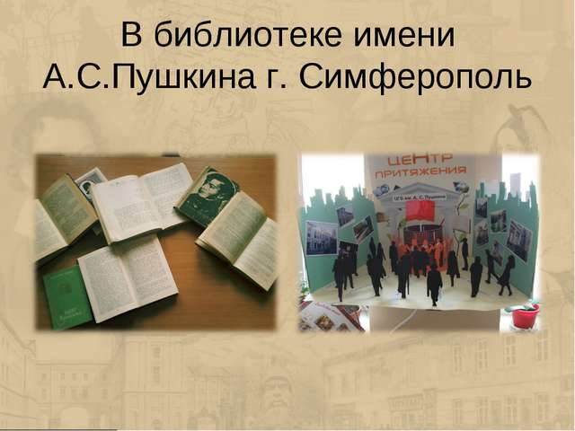 В библиотеке имени А.С.Пушкина г. Симферополь