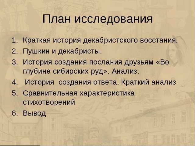 План исследования Краткая история декабристского восстания. Пушкин и декабрис...