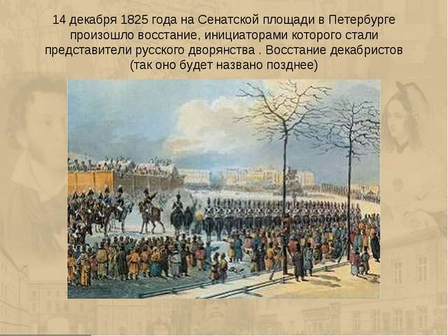 14 декабря 1825 года на Сенатской площади в Петербурге произошло восстание, и...