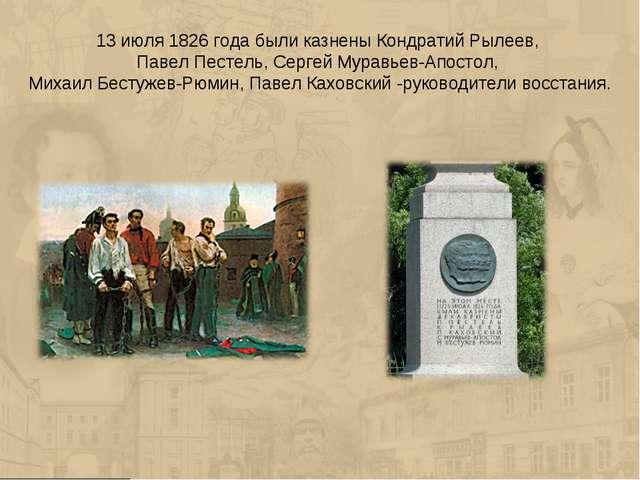 13 июля 1826 года были казнены Кондратий Рылеев, Павел Пестель, Сергей Муравь...