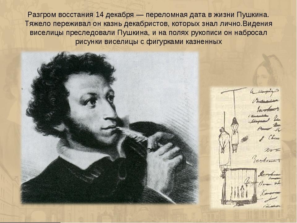 Разгром восстания 14 декабря — переломная дата в жизни Пушкина. Тяжело пережи...