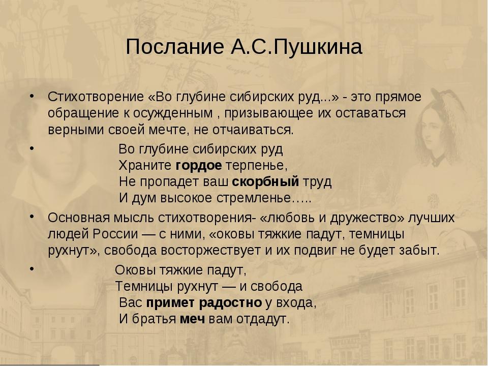 Послание А.С.Пушкина Стихотворение «Во глубине сибирских руд...» - это прямое...